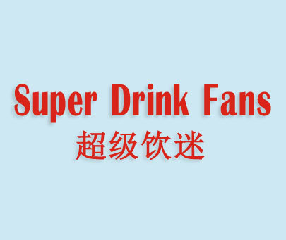 超级饮迷-SUPERDRINKFANS