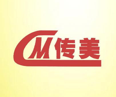 传美-CM