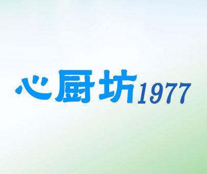 心厨坊-1977