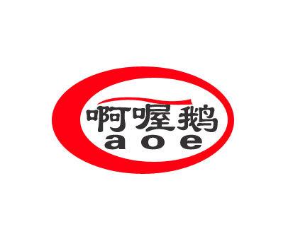 啊喔鹅-AOE