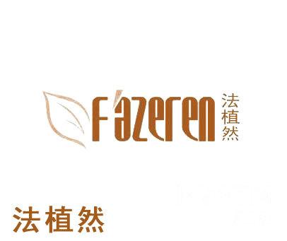 法植然-FAZEREN