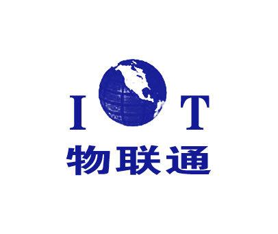 物联通-IOT
