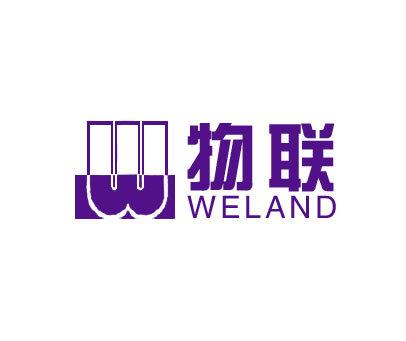 物联-WELANDW
