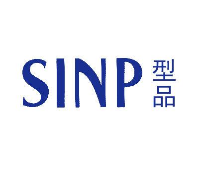 型品;SINP