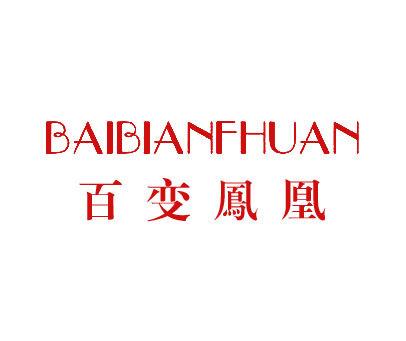 百变凤凰-BAIBIANFHUAN