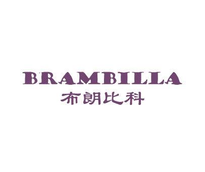 布朗比科-BRAMBILLA