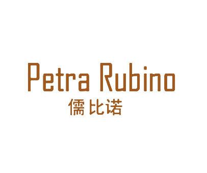 儒比诺-PETRARUBINO