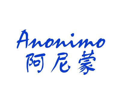 阿尼蒙-ANONIMO