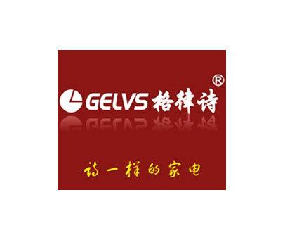 格律诗-GELVS
