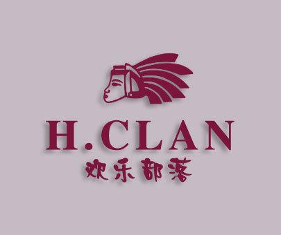 欢乐部落-H.CLAN
