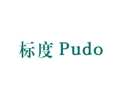 标度-PUDO