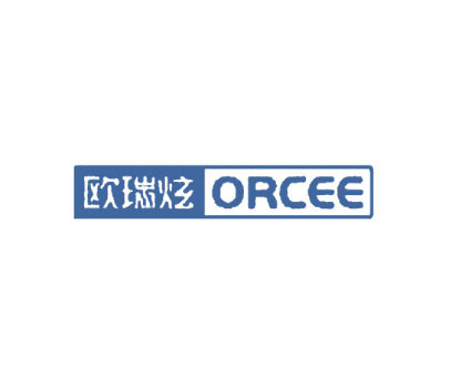 欧瑞炫-ORCEE