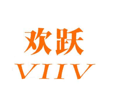 欢跃-VIIV