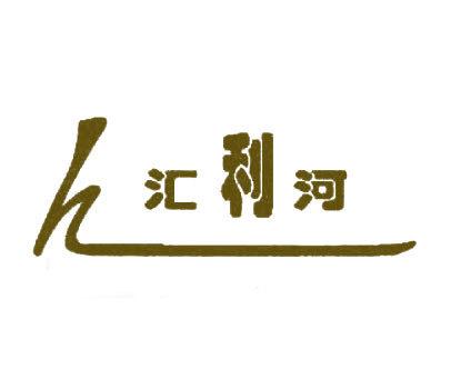 汇利河-H