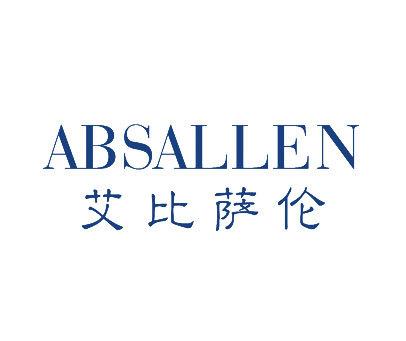 艾比萨伦-ABSALLEN