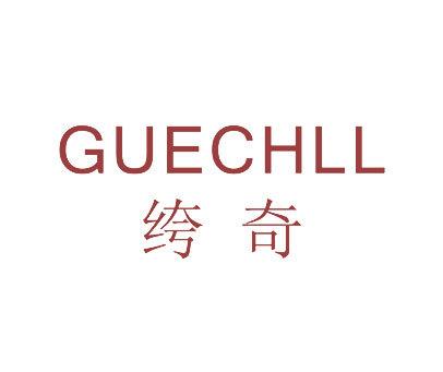 绔奇-GUECHLL