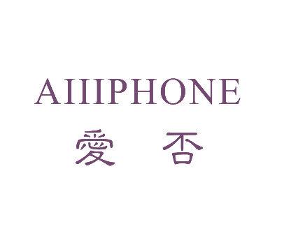 爱否-AIIIPHONE
