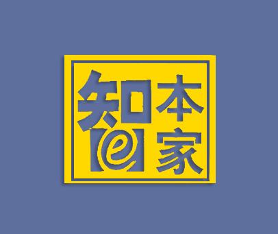 智本家-E