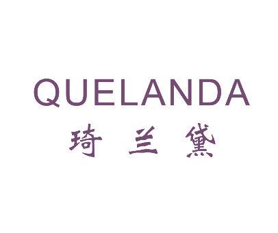 琦兰黛-QUELANDA