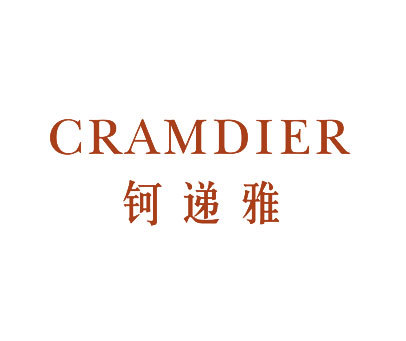 钶递雅-CRAMDIER
