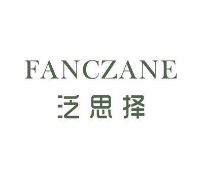 泛思择-FANCZANE