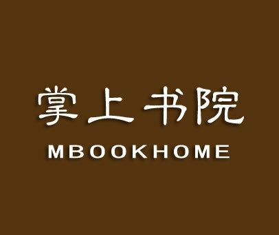 掌上书院-MBOOKHOME