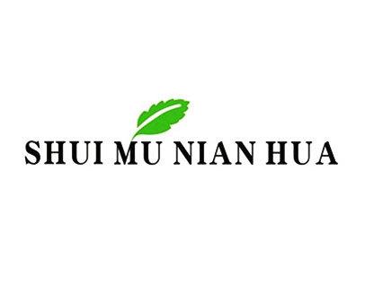 SHUIMUNIANHUA
