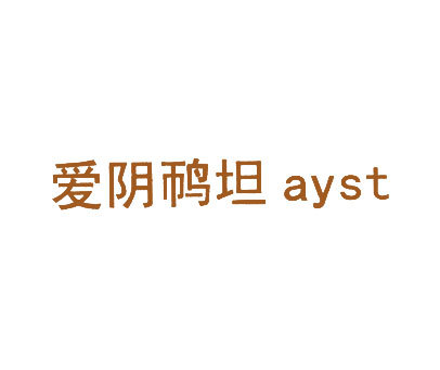 爱阴鳾坦-AYST