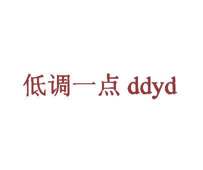 低调一点-DDYD