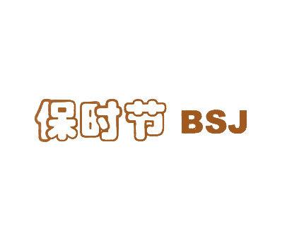 保时节-BSJ