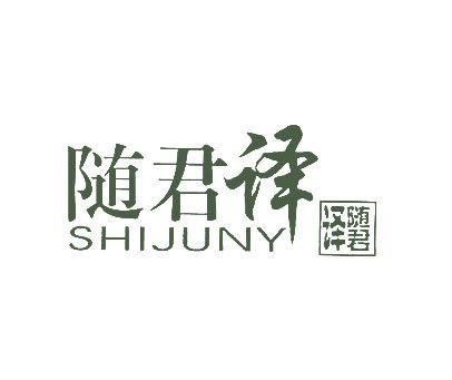 随君译-SHIJUNY