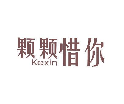 颗颗惜你-KEXIN
