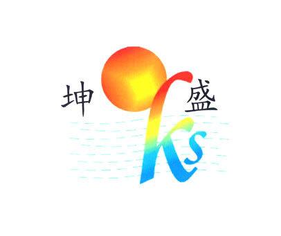 坤盛-KS