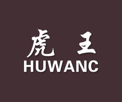 虎王-HUWANC