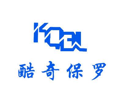 酷奇保罗-KQBL