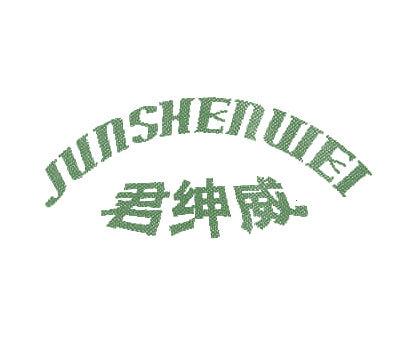 君绅威-JUNSHENWEI