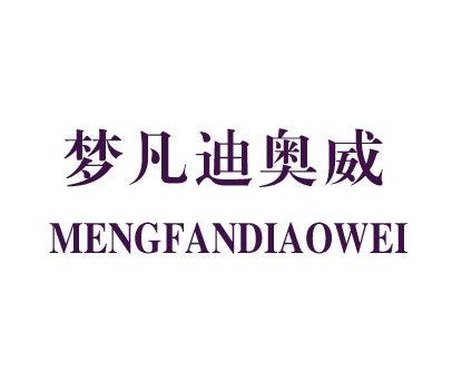 梦凡迪奥威-MENGFANDIAOWEI