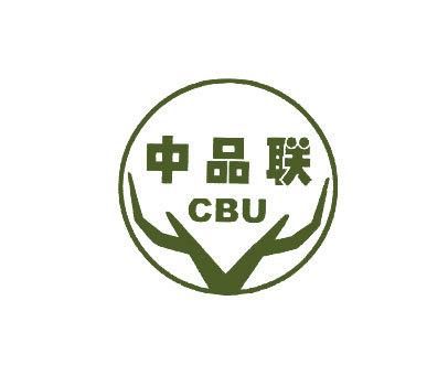 中品联-CBU