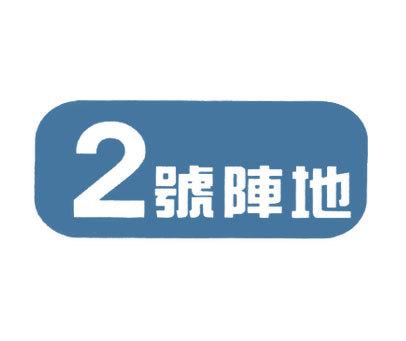 号阵地-2