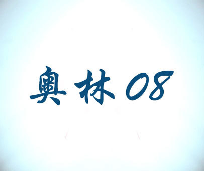 奥林-08