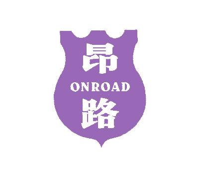 昂路-ONROAD
