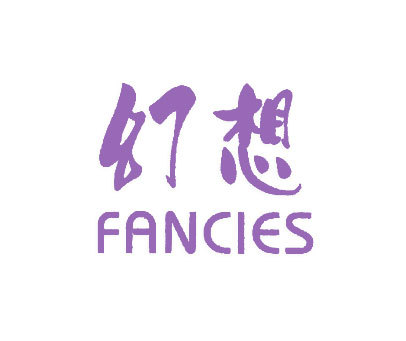 幻想-FANCIES