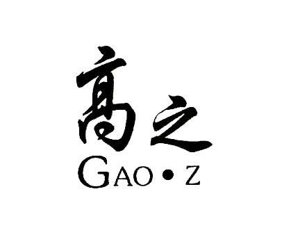 高之-GAOZ