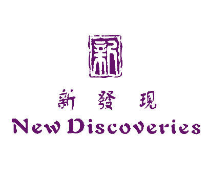 新发现-NEWDISCOVERIES