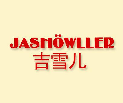 吉雪儿-JASHOWLLER
