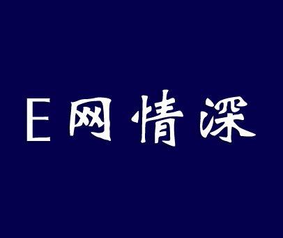 网情深-E