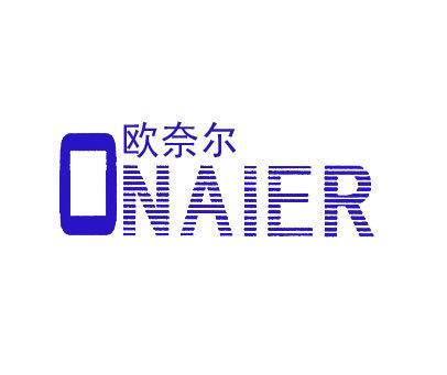 欧奈尓-ONAIER