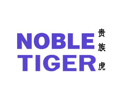 贵族虎-NOBLETIGER