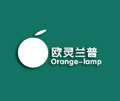 欧灵兰普-ORANGELAMP