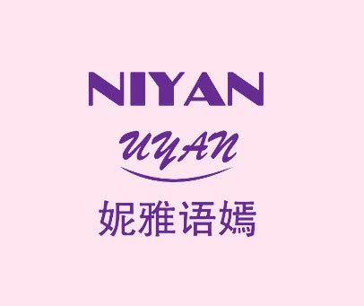 妮雅语嫣-NIYANUYAN